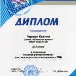 Гержан Ксения