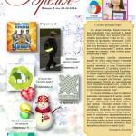 выпуск ноябрь 20161
